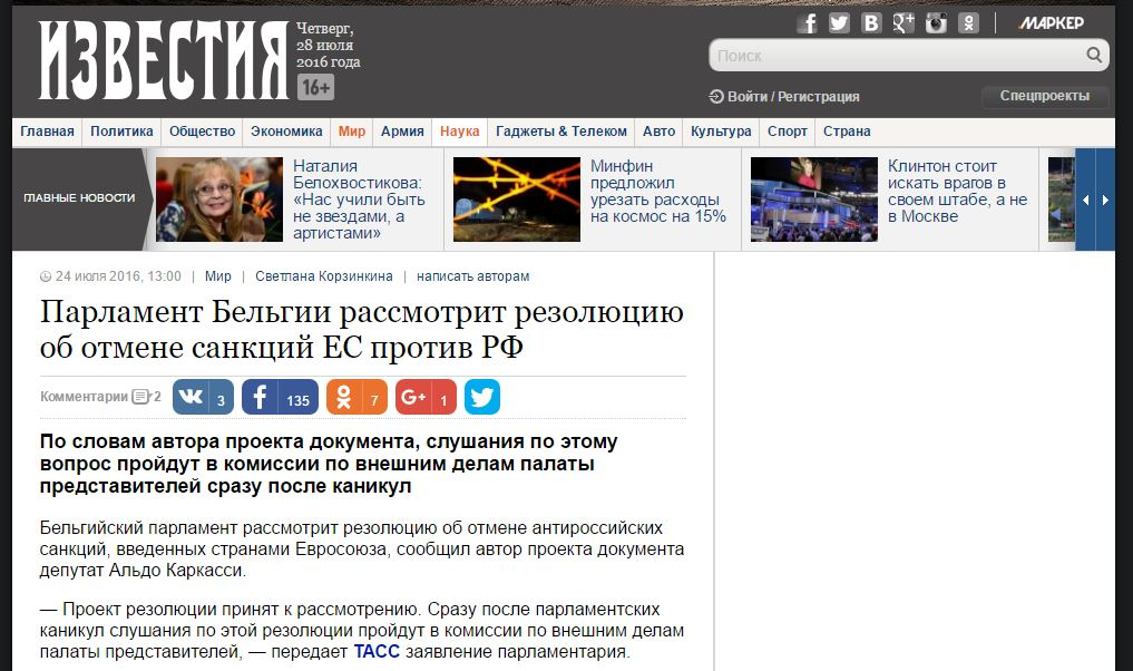 Izvestiya: El parlamento de Bélgica considerará la resolución sobre el levantamiento de las sanciones a Rusia