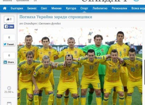 Fake: L'UEFA ha avviato un'indagine contro la nazionale ucraina per doping