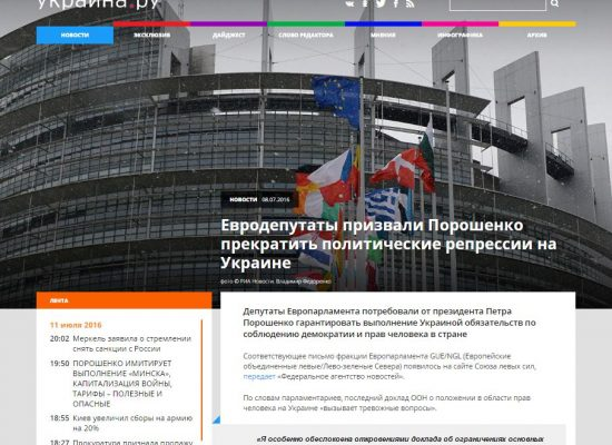 Fake: European Parliament accuses Poroshenko of political repression