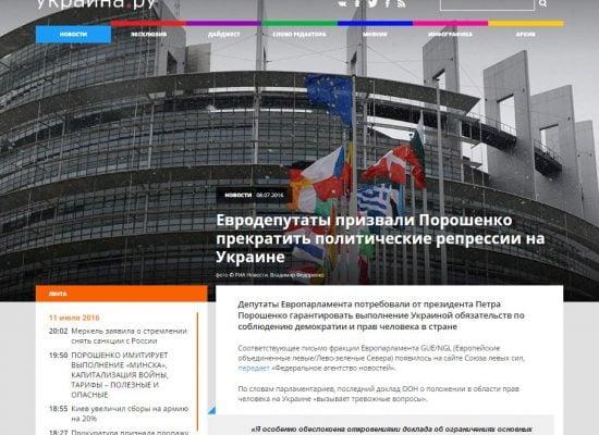 Фейк: Европарламент обвинил Порошенко в политических репрессиях