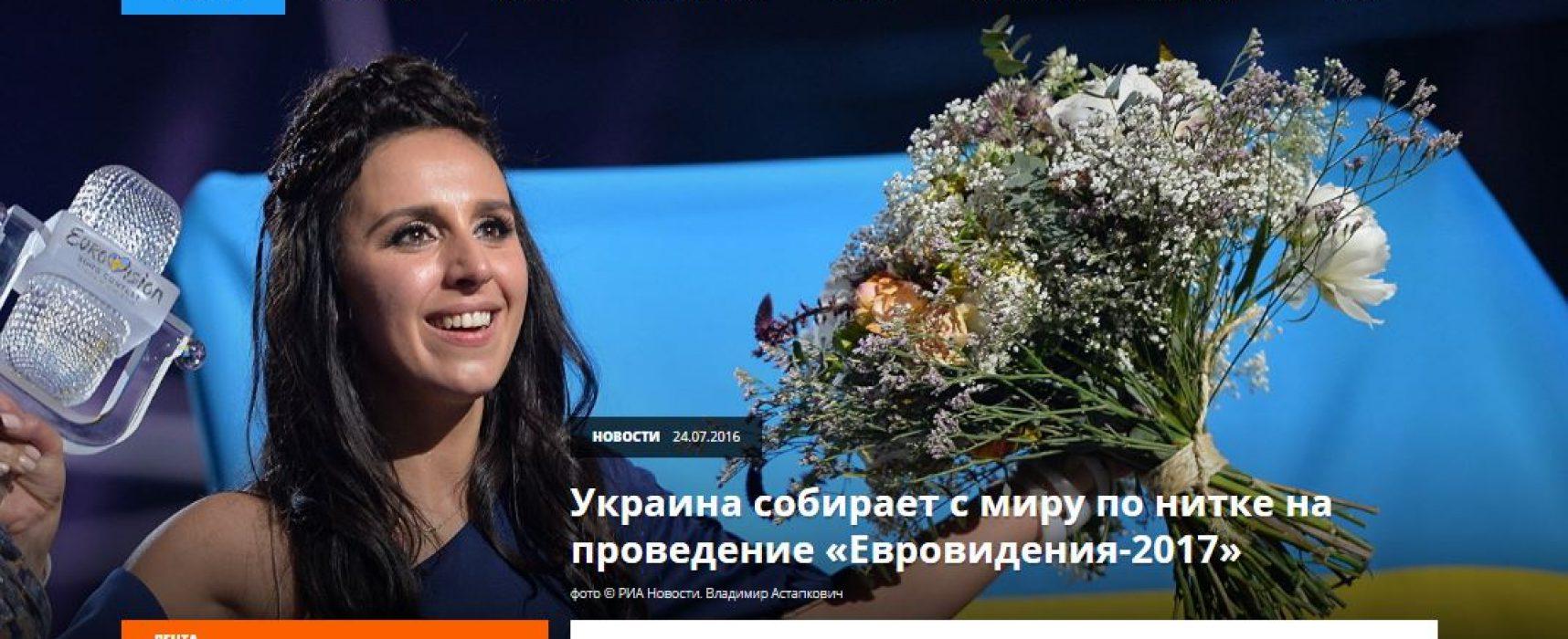 Fake: L'Ukraine fait une quête pour organiser le concours de l'«Eurovision 2017»