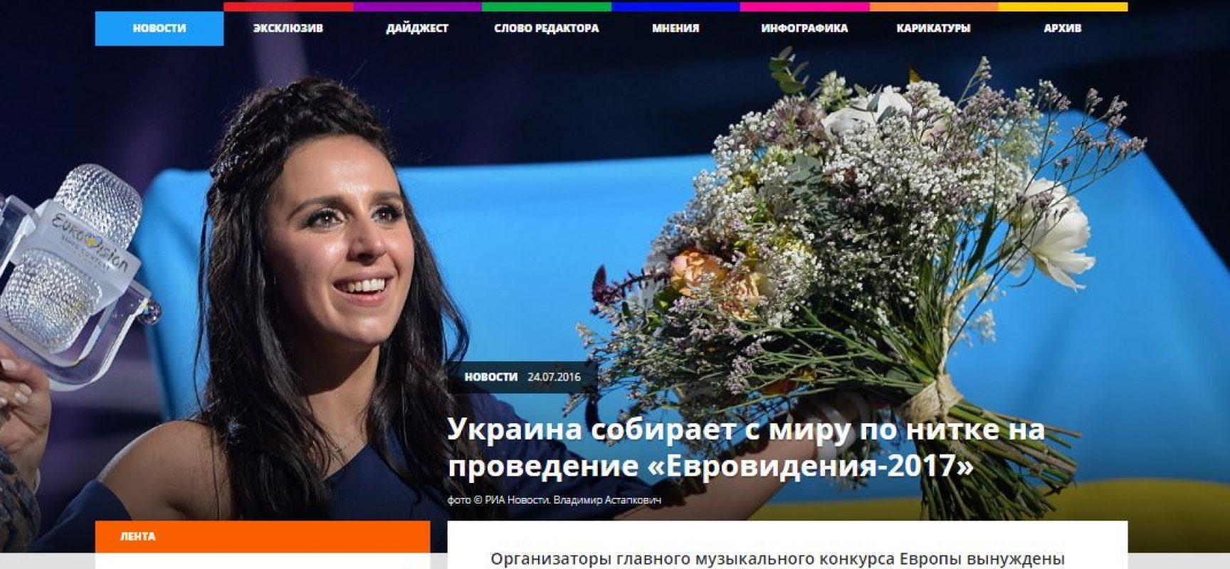 Fake: L'Ucraina sollecita i fondi per organizzare Eurovision-2017