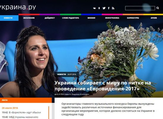 Fake:Ukraine soliciting funds to host Eurovision 2017