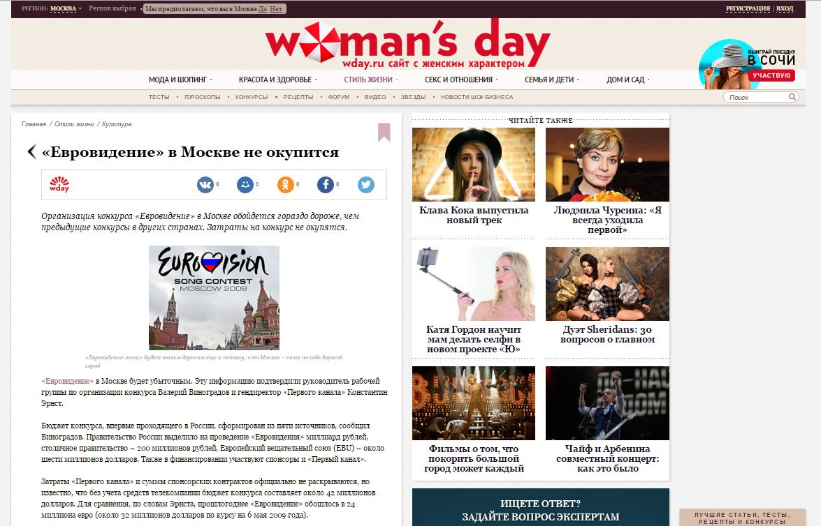 Website screenshot www.wday.ru