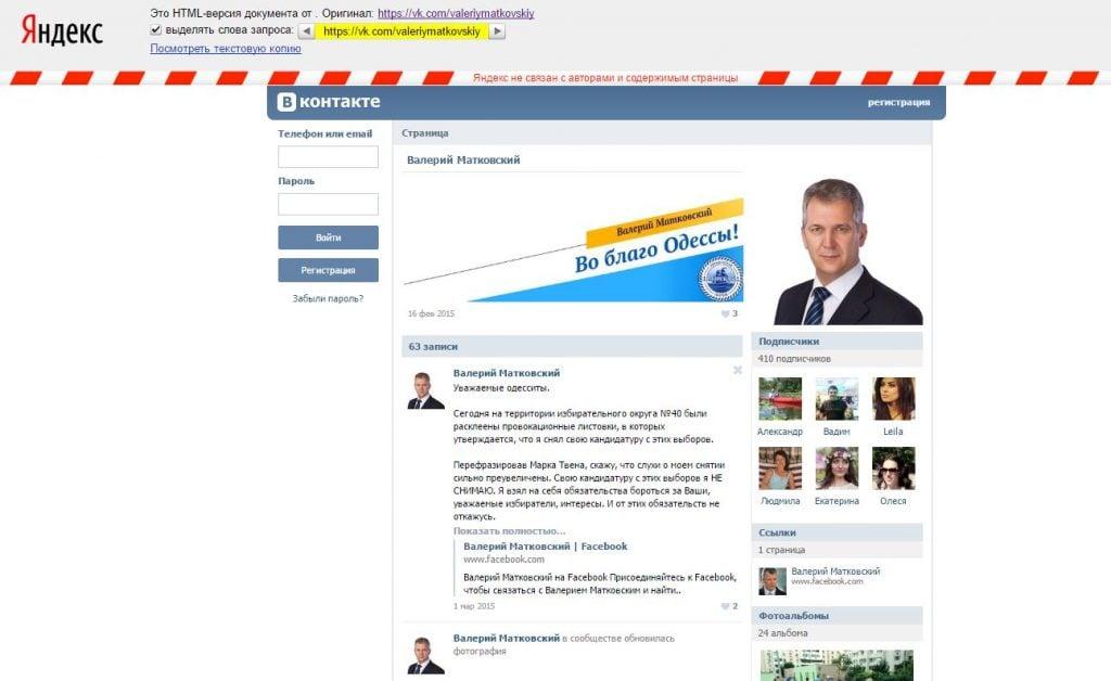 """Кеш версия на страницата """"ВКонтакте"""""""