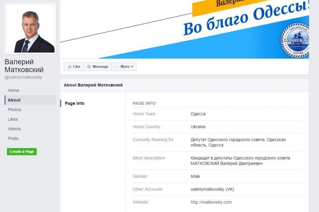 Скриншот на страницата във Facebook на Валерий Матковски