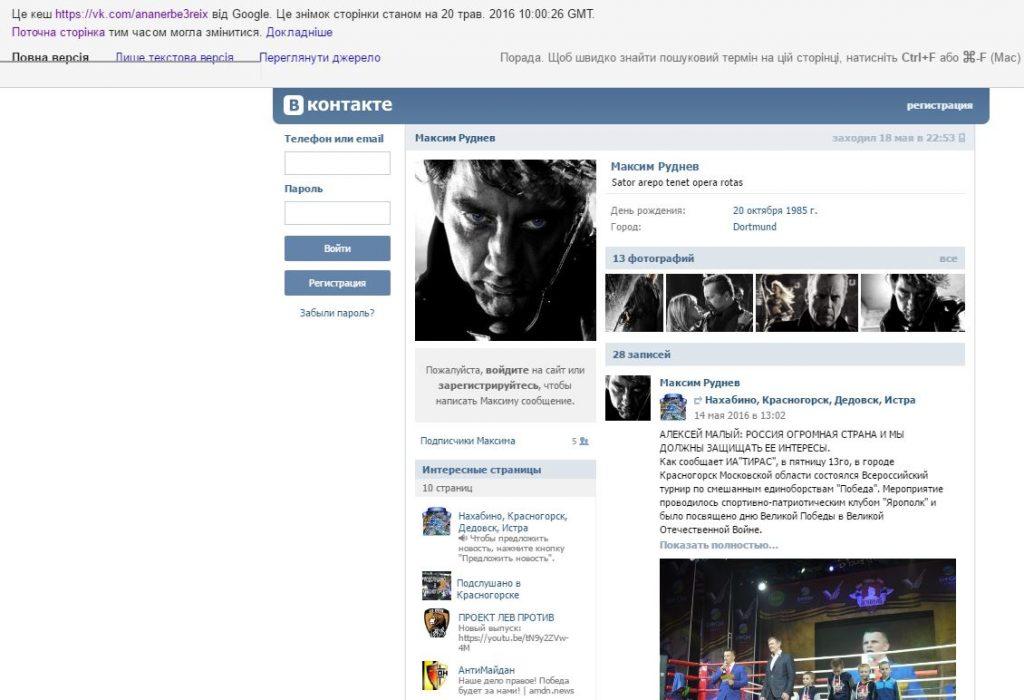 """Скриншот на кеш версията на страницата """"ВКонтакте"""""""