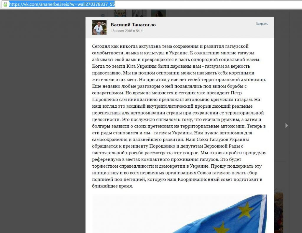 "Скриншот на страницата на Василий Танасогло ""ВКонтакте"""