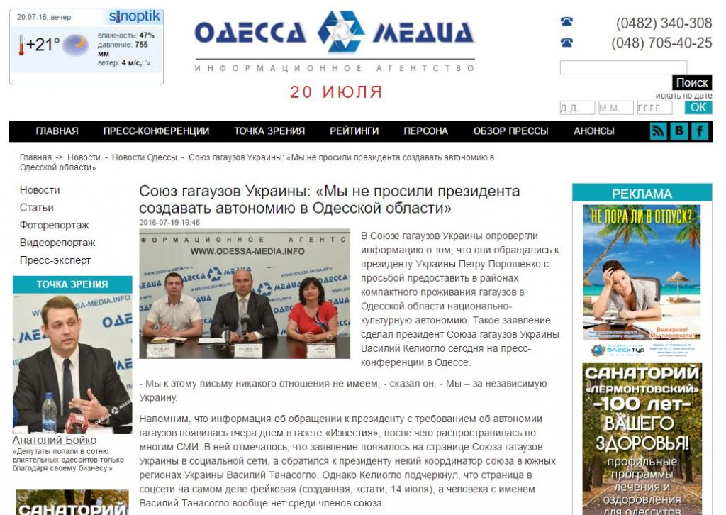 """Скриншот на сайта на """"Одесса Медиа"""""""
