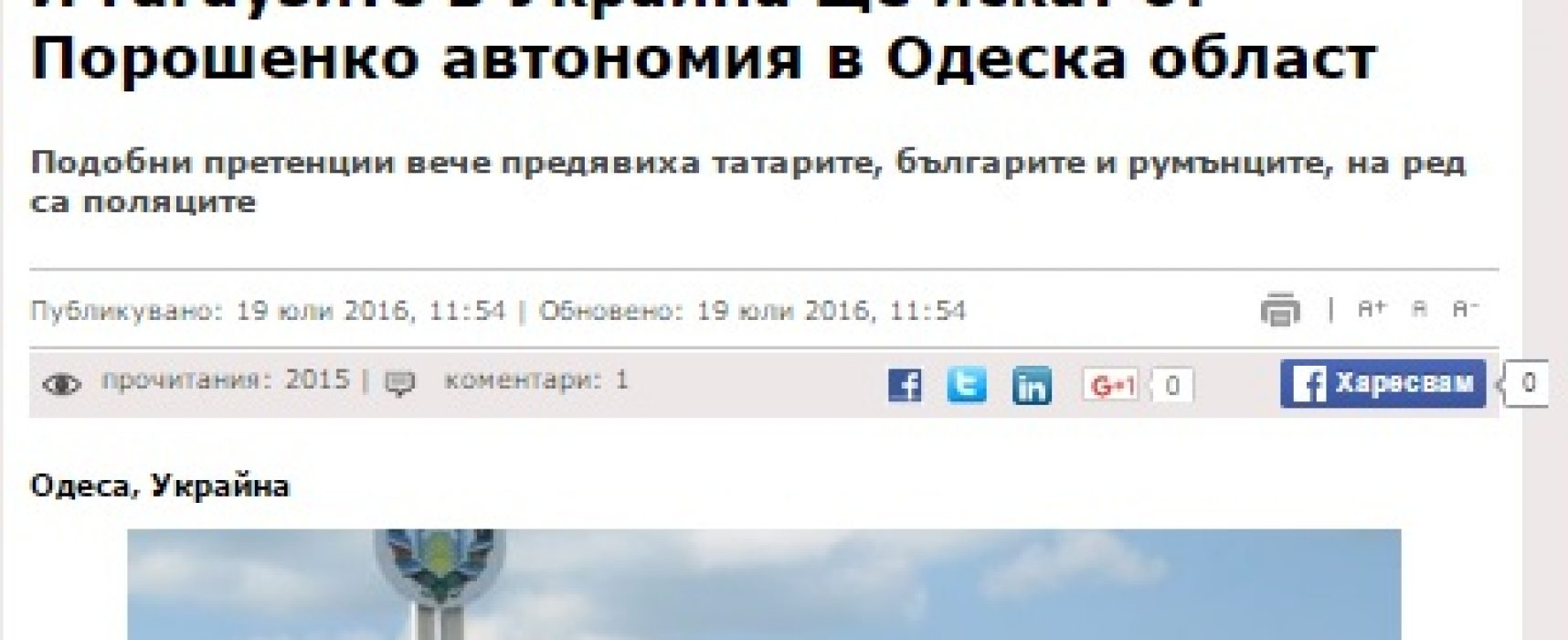 Фейк: Гагаузите в Украйна искат автономия