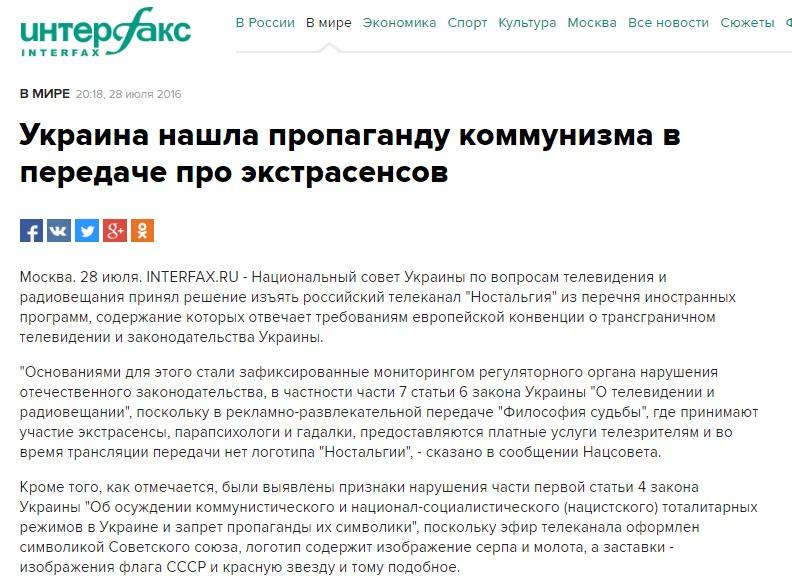 Скриншот interfax.ru