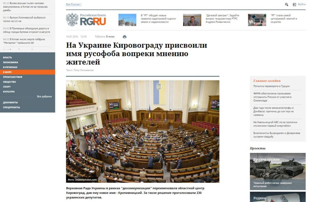 Website screenshot RG.ru