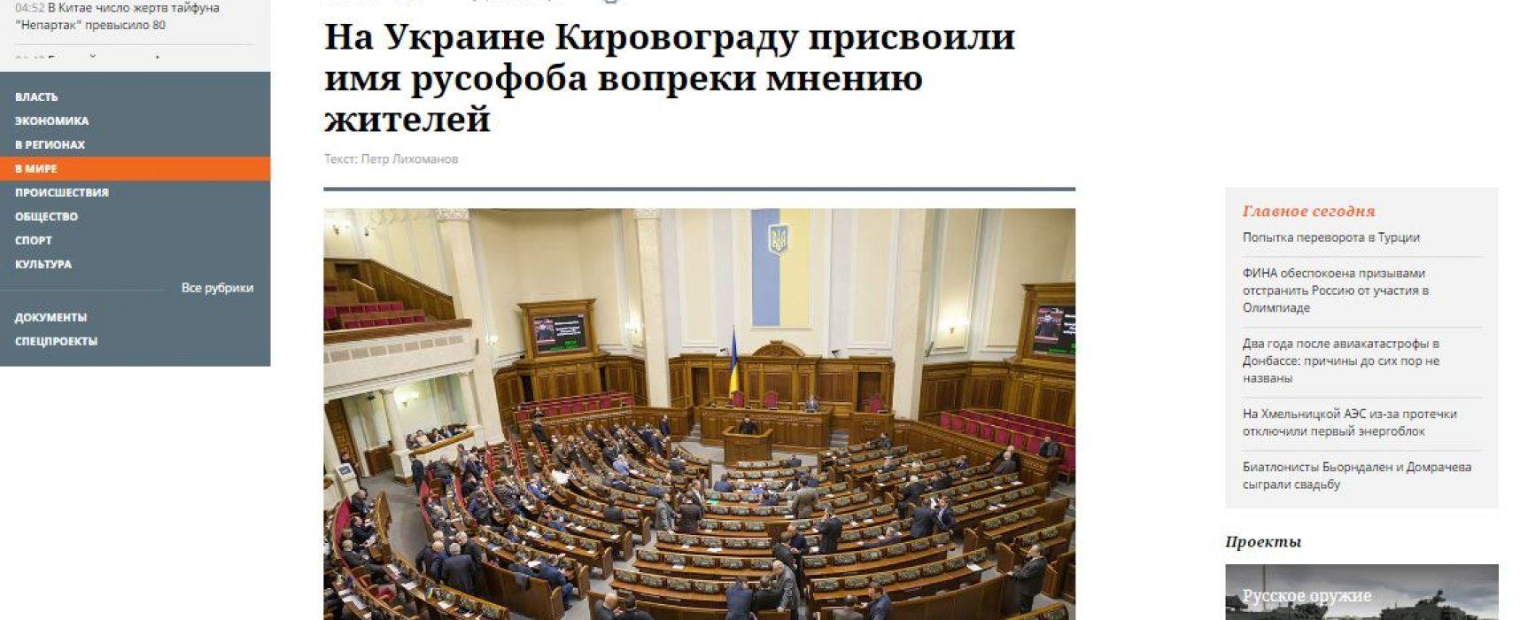 Fake: Kirovograd residents overwhelmingly prefer tsarist era name