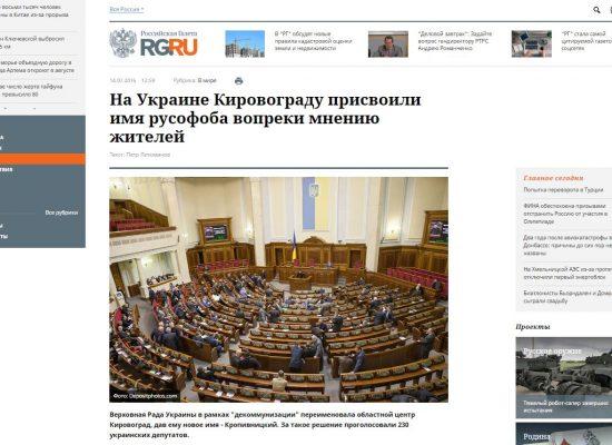 Фейк: 90% жителей бывшего Кировограда предпочли бы название Елисаветград
