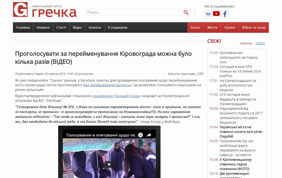 Website screenshot Grechka