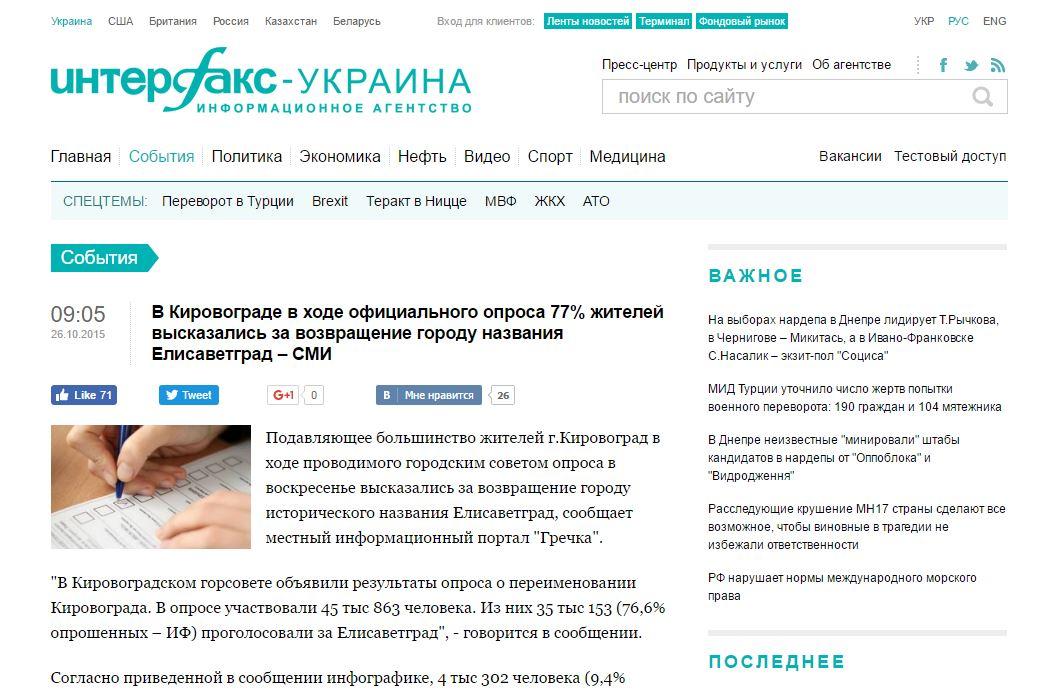 Скриншот сайта Интерфакс-Украина