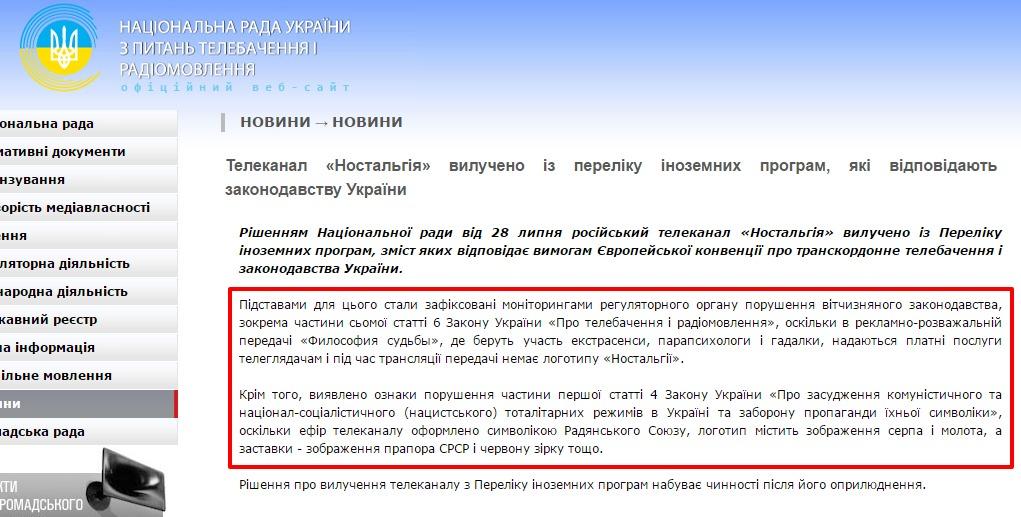 Скриншот nrada.gov.ua