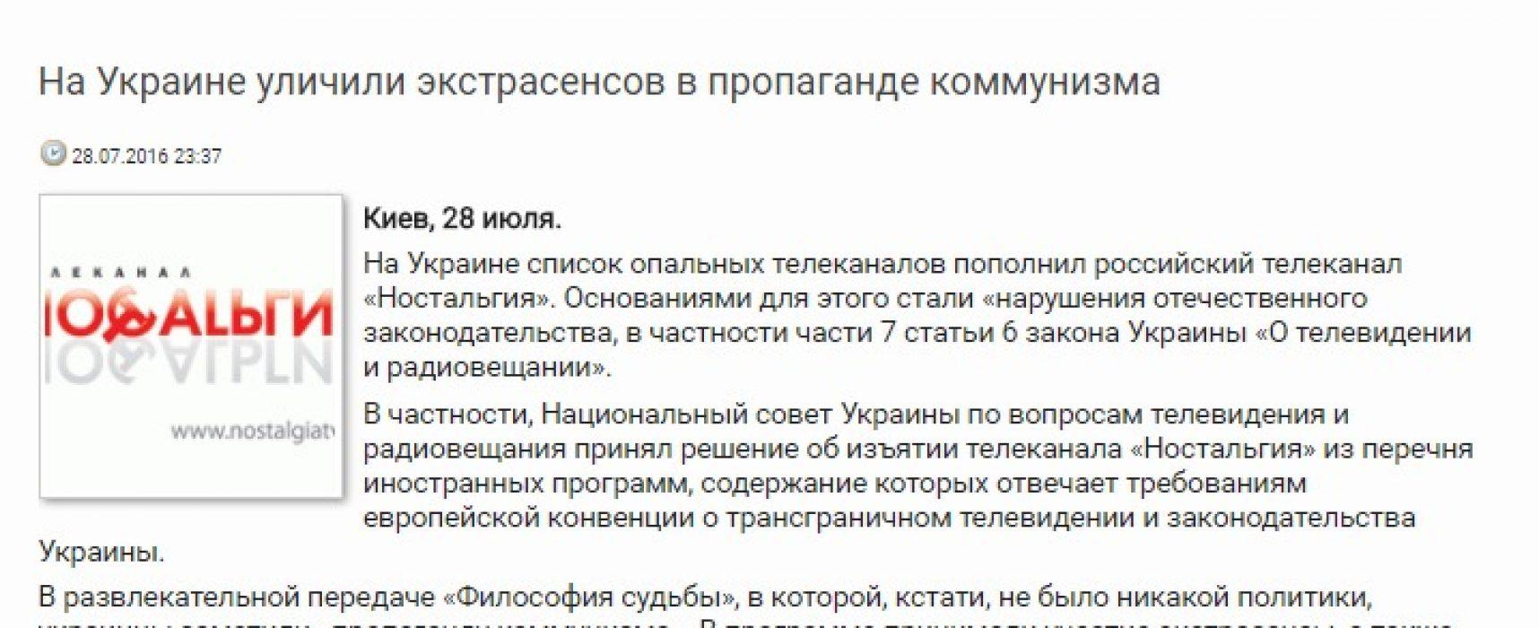 СМИ исказили причину запрета российского телеканала «Ностальгия»