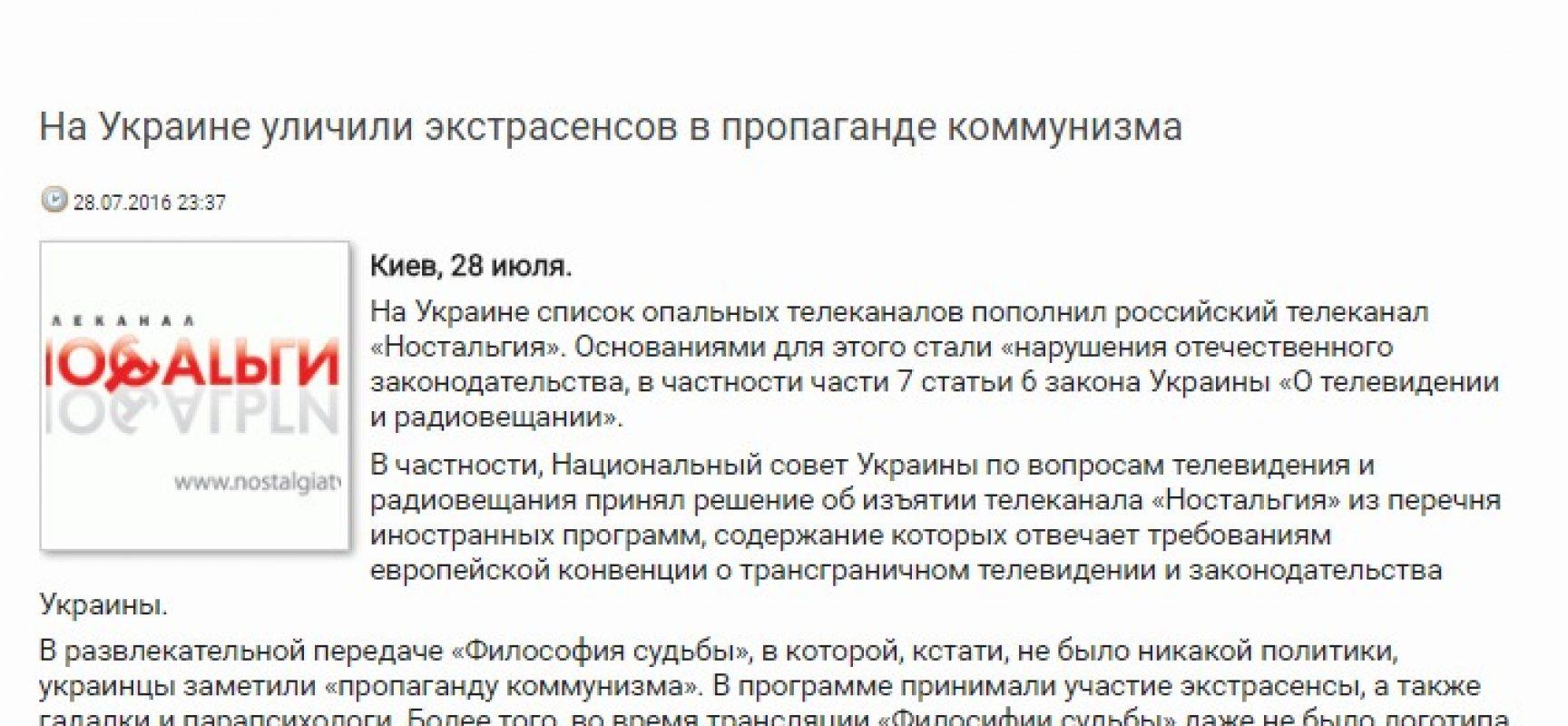 Fake : L'Ucraina vede il comunismo ovunque