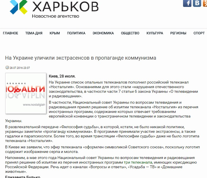 Скриншот nahnews.org