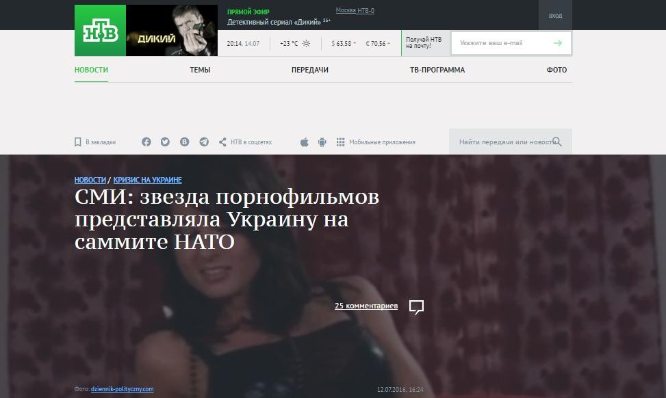 Website screenshot ntv.ru
