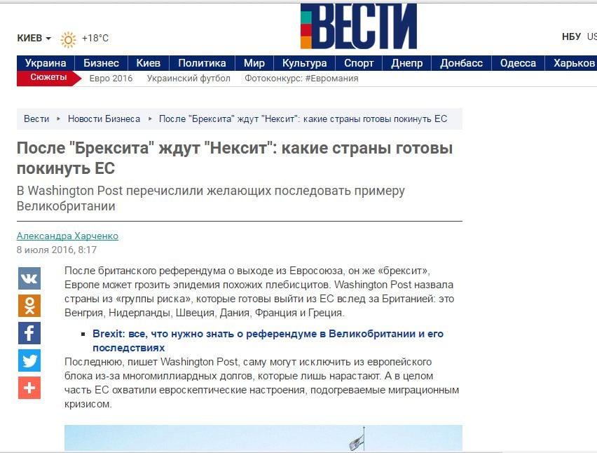 Скриншот газеты Вести