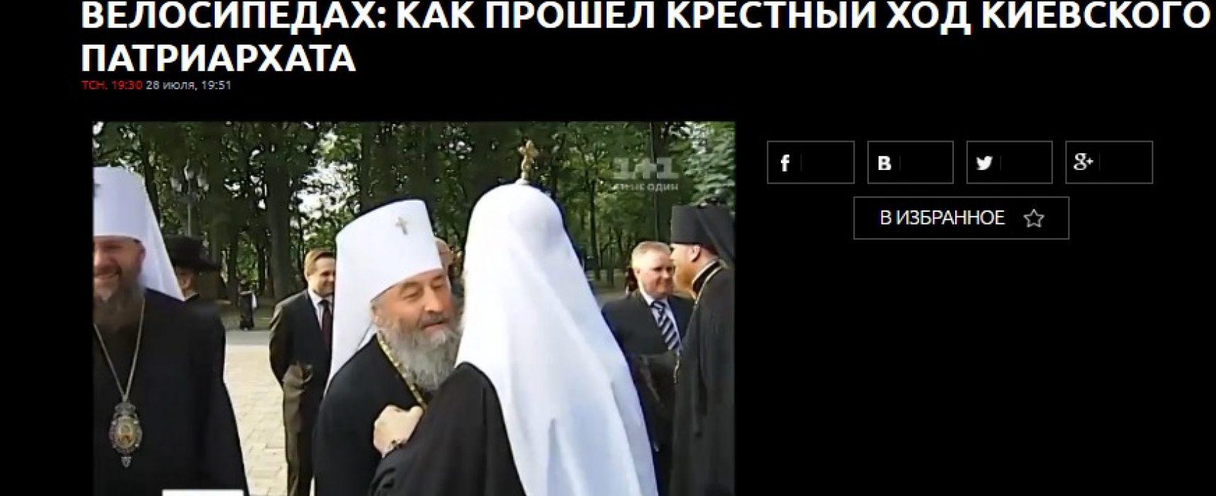 Фейк: предстоятеля Украинской Православной Церкви Московского патриархата не пригласили на молебен в Киеве