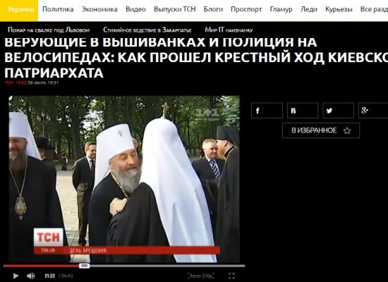 Fake: L'évêque du Patriarcat de Moscou a été écarté d'une messe à Kiev