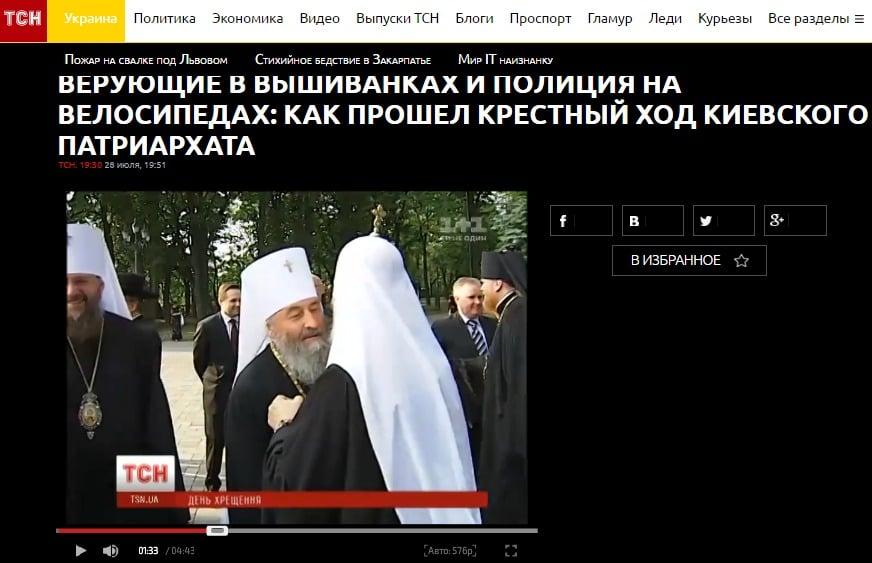Website screenshot tsn.ua