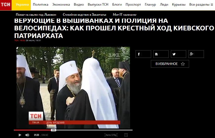 Скриншот tsn.ua