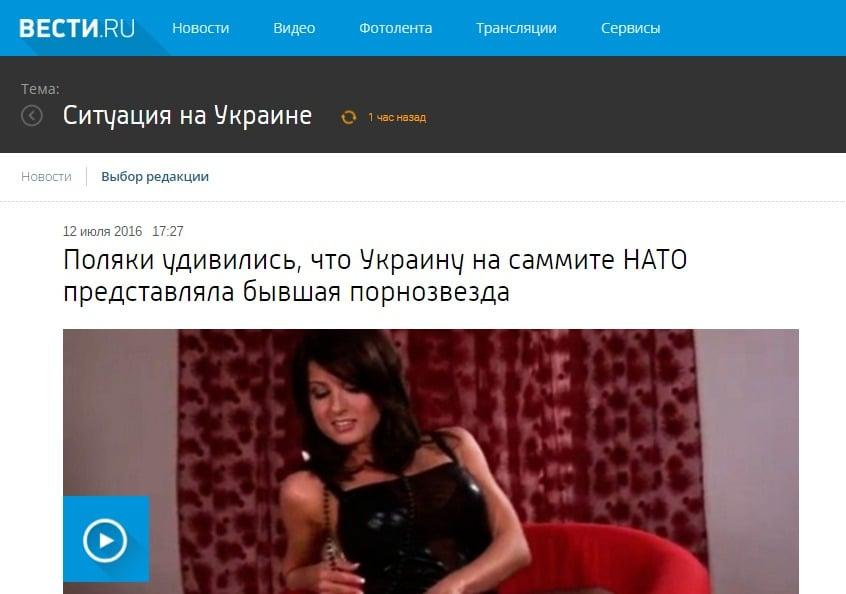 Website screenshot vesti.ru