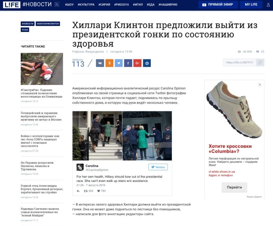 Website screenshot Life Novosti