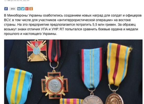 Фейк: Новые военные награды в Украине похожи на медали Третьего рейха