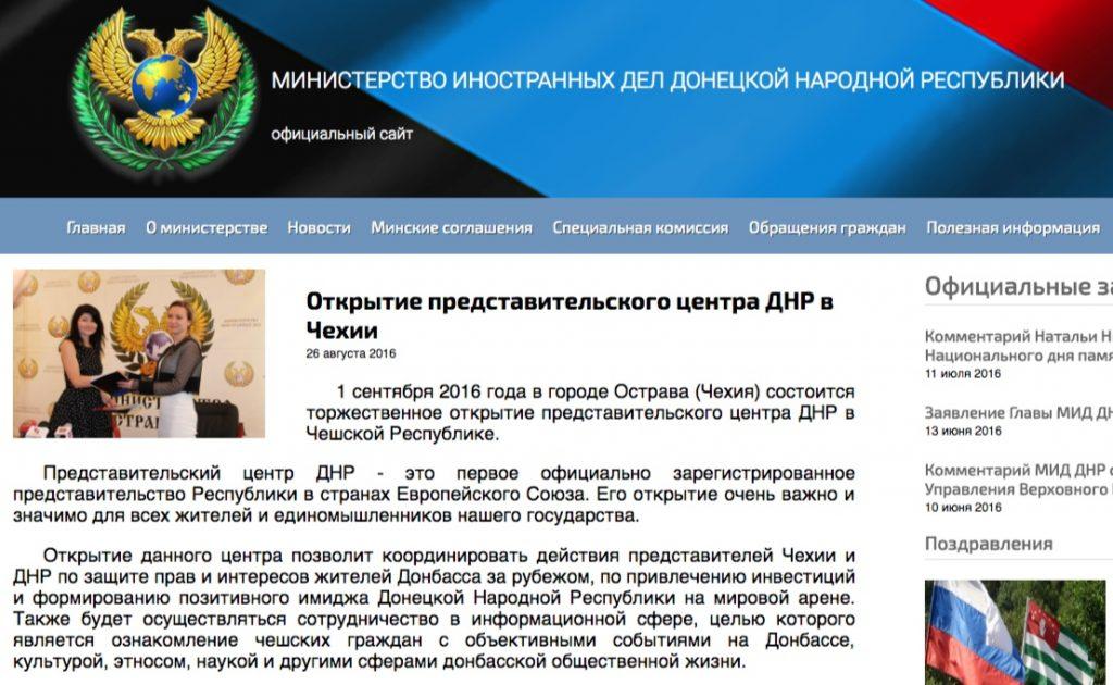 Скриншот на сайта mid-dnr.ru