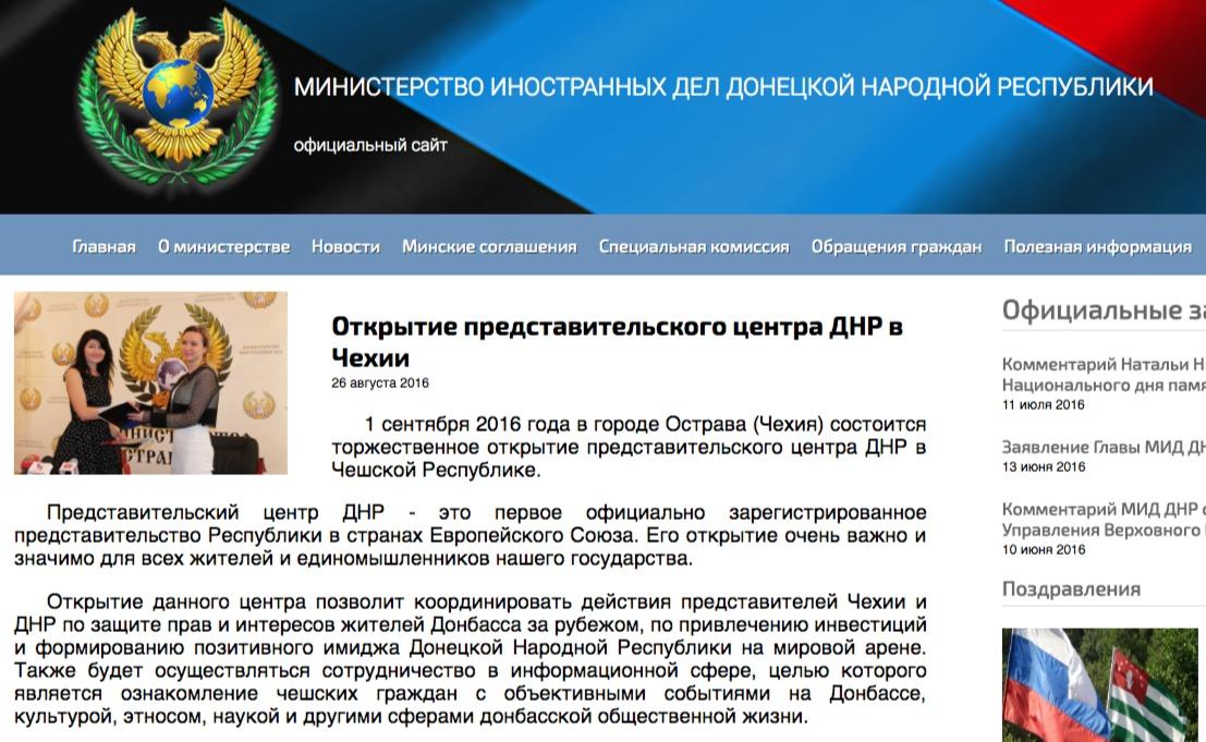 Website screenshot mid-dnr.ru