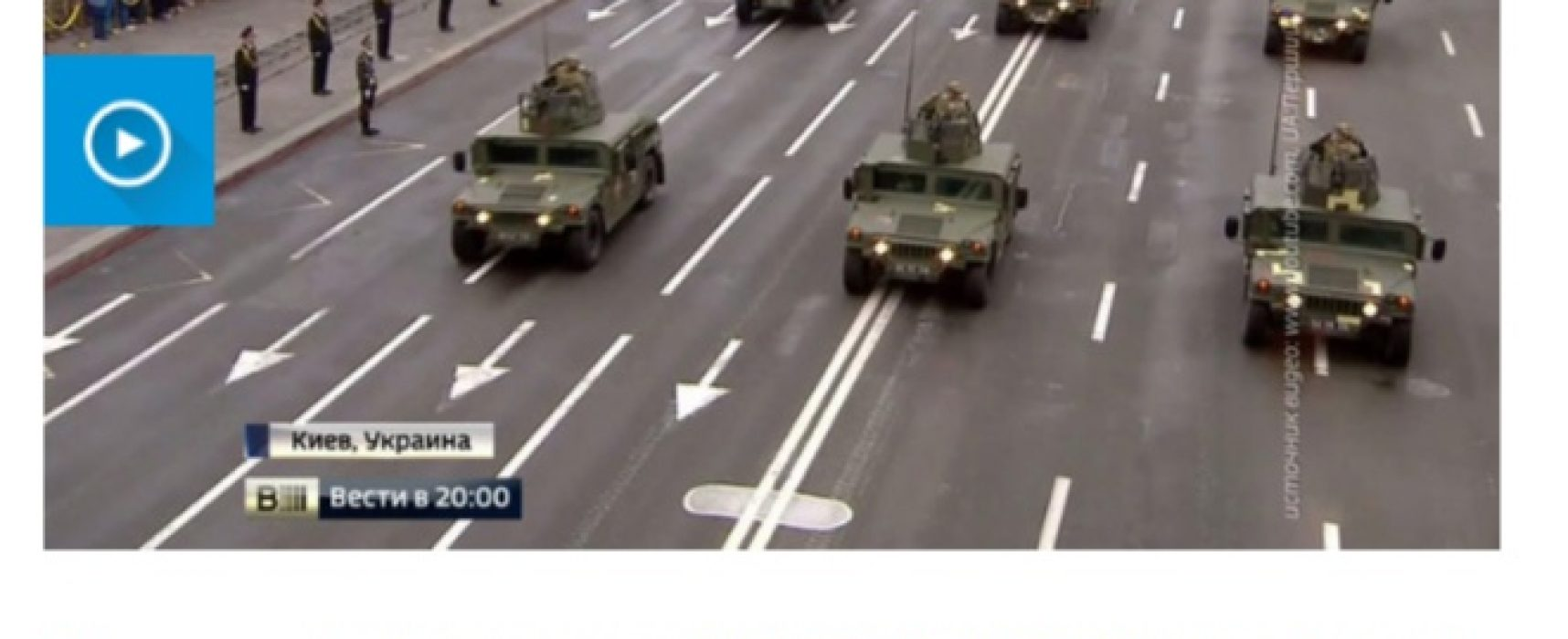 La chaîne de télévision «Rossiya» pour la Fête de l'Indépendance de l'Ukraine à la controverse