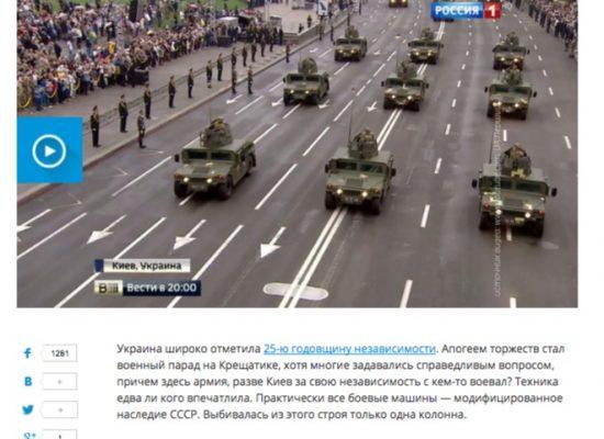 """Las mentiras del canal """"Rossiya 1"""" sobre el Día de la Independencia de Ucrania"""