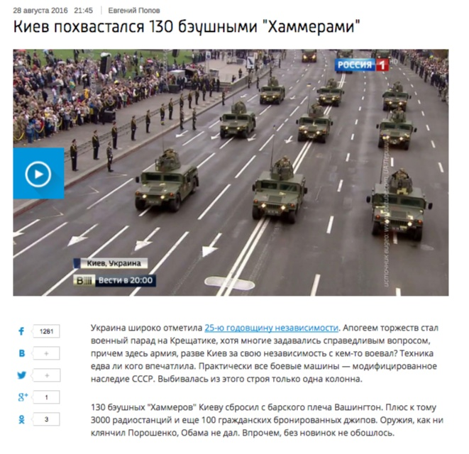 """Kiev alardeó con los 130 Hummers militares de segunda mano"", vesti.ru"