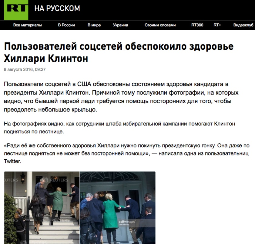 RT en ruso