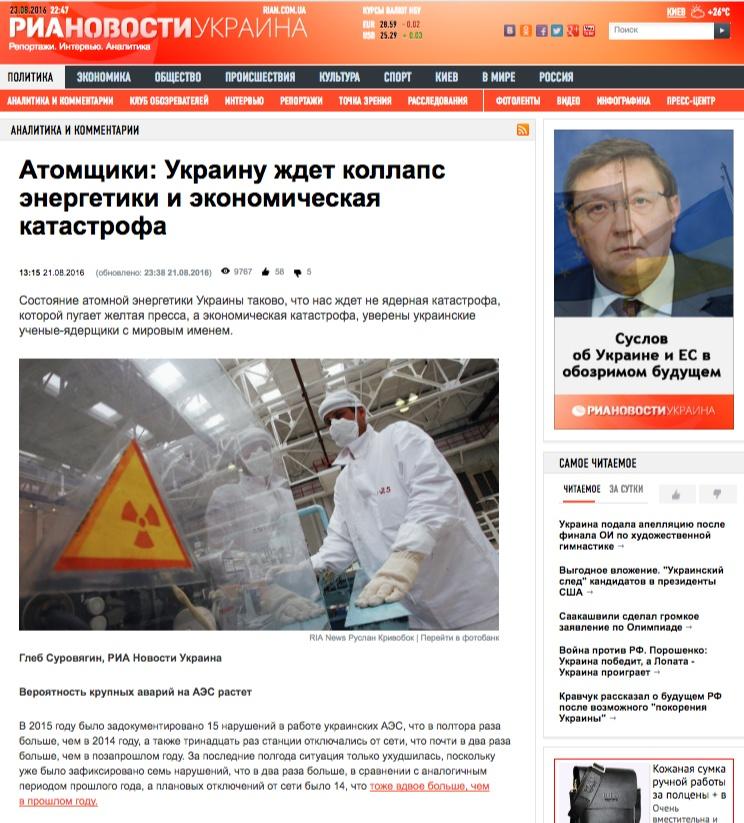 Website screenshot rian.com.ua