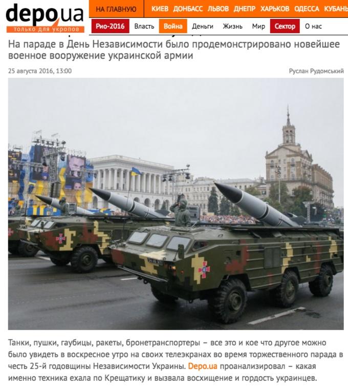 """""""En el desfile militar mostraron el nuevo armamento del ejército"""", depo.ua"""