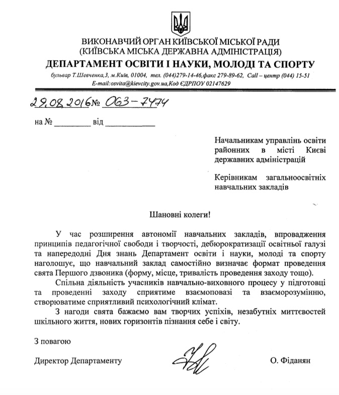 Скриншот kievcity.gov.ua