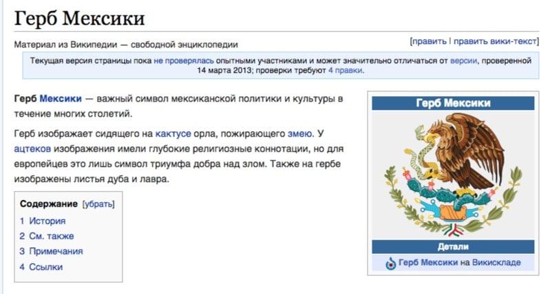 Website screenshot de wikipedia.org