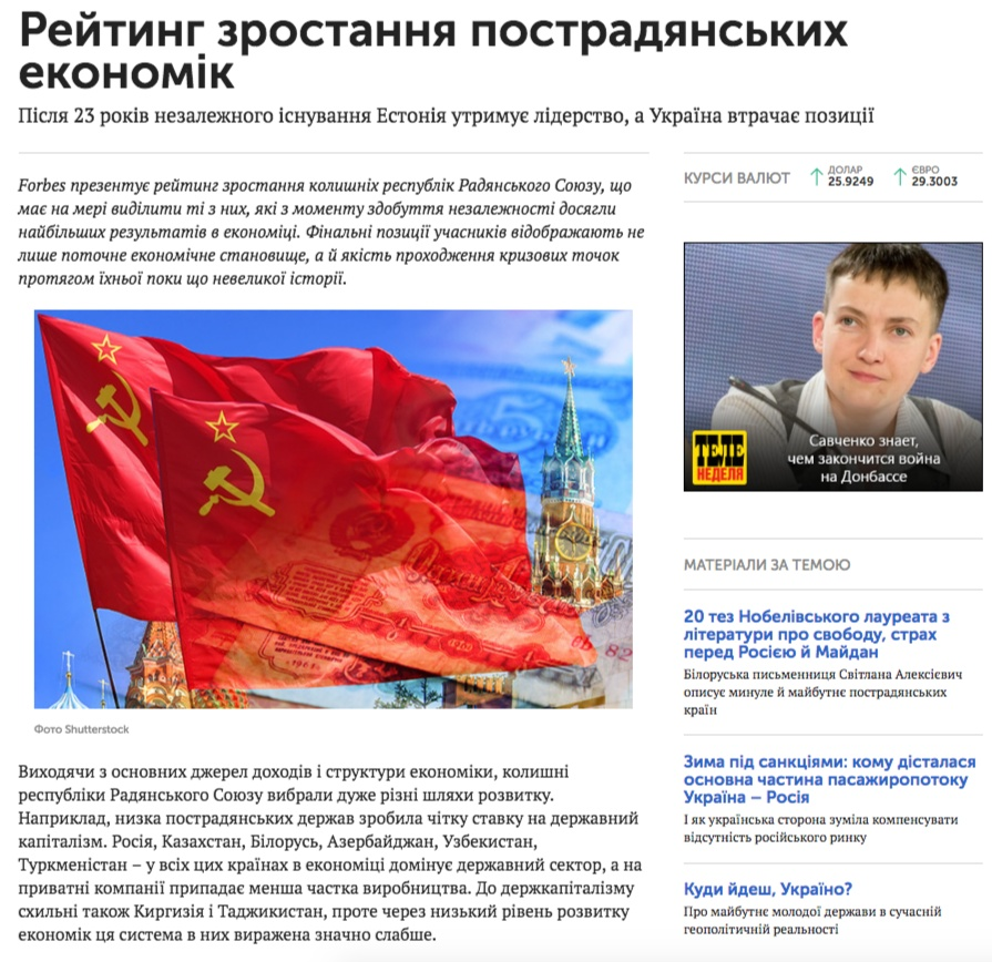 Website screenshot de forbes.net.ua
