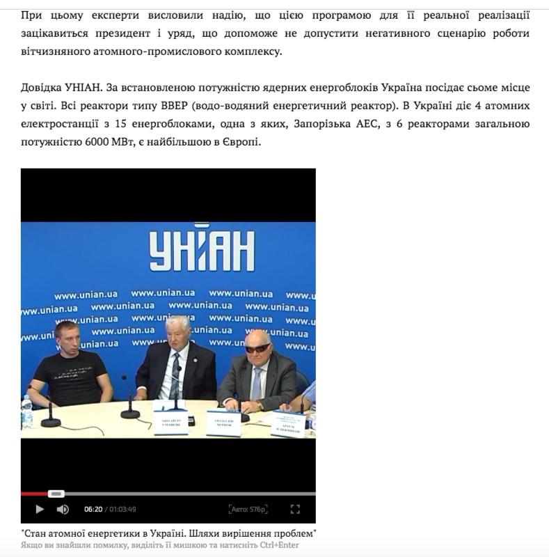 Website screenshot press.unian.ua
