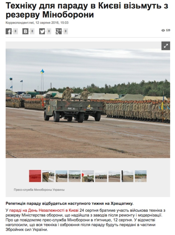 Скриншот korrespondent.net