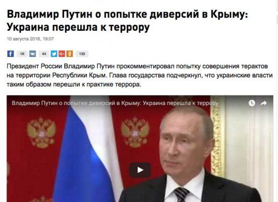 Les médias russes n'ont pas mis en doute la version officielle à propos des prétendus attentats en Crimée