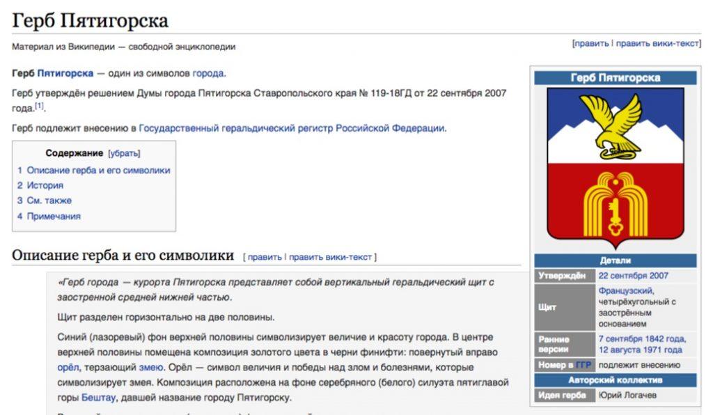 Скриншот на сайта wikipedia.org