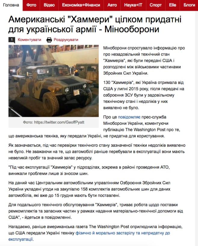 Скриншот gazeta.ua