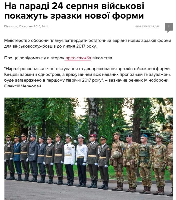 """En el desfile presentarán las muestras del nuevo uniforme"""", pravda.com.ua"""